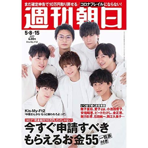 週刊朝日 2020年 5/8号 合併号 表紙画像