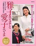 雅子さまと愛子さま (別冊週刊女性)