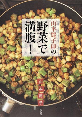 山本麗子印の野菜で満腹!