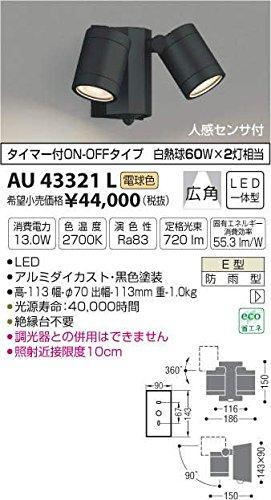 AU43321L 電球色LED人感センサ付ウトドアスポットライト B01GCAYG2O 18720