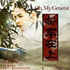 将军在上 - 將軍在上 [Oh, My General] (Audio Drama) Audiobook by 橘花散里 - 橘花散裡 - Juhuasanli Narrated by 曙光剧社 - 曙光劇社 - Shuguang Drama Club