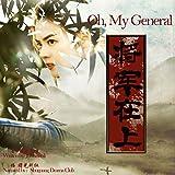 将军在上 - 將軍在上 [Oh, My General] (Audio Drama)