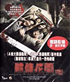 Ladda Land Blu-Ray (Region A) (English Subtitled) Thai Horror Movie