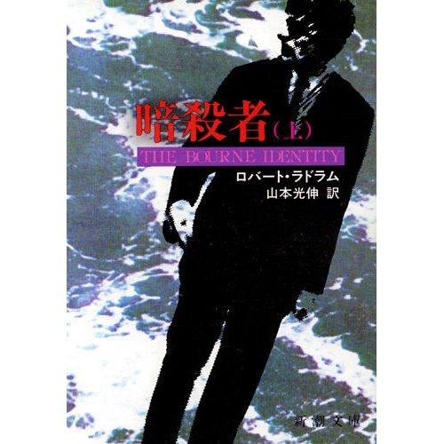 暗殺者 (上) (新潮文庫)