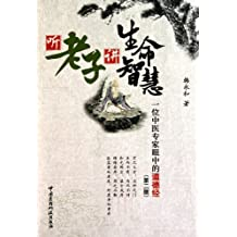 Laozi and His Wisdom of Life: Tao Te King in the eyes of a TCM expert (2nd edition) (Chinese Edition)