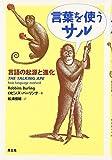 Kotoba o tsukau saru : Gengo no kigen to shinka