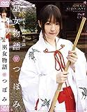巫女物語 つぼみ [DVD]