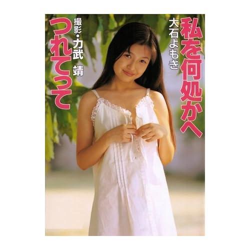 """Yomogi Oishi """"Watashi wo dokokahe tsuretette"""" (Japan"""
