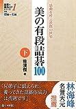 美の有段詰碁100〈下〉 (詰碁で棋力UPシリーズ―感動を呼ぶ漢傑の世界)