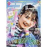 2020年2月号 JENNI love(ジェニーラブ)スケジュール帳&ペンケース