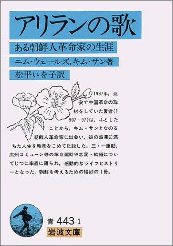 song-of-arirang-life-of-korean-revolutionaries-in-iwanami-bunko-1987-isbn-4003344316-japanese-import