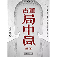 古董局中局(全集)