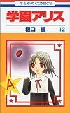 Gakuen Alice Vol.12 (In Japanese)