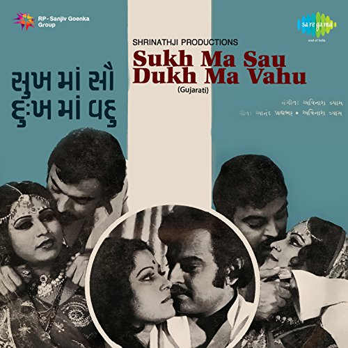 Aarti Mukherji Mp3 Song Free - My Own Email