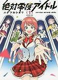 絶対零度アイドル 1 (1巻) (ヤングキングコミックス)
