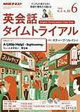 NHKラジオ英会話タイムトライアル 2018年 06 月号 [雑誌]