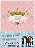 [DVD]ロマンスハンターDVD-BOX