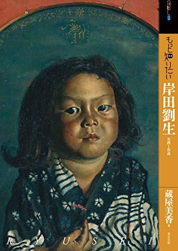 もっと知りたい岸田劉生 (アート・ビギナーズ・コレクション)