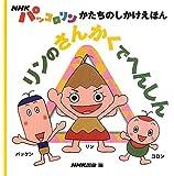 NHKパッコロリン かたちのしかけえほん リンのさんかくでへんしん (NHKパッコロリンかたちのしかけえほん)