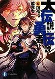 大伝説の勇者の伝説6  戦場に堕ちるアルファ (富士見ファンタジア文庫)