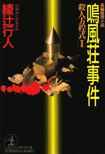 鳴風荘事件―殺人方程式〈2〉 (光文社文庫)