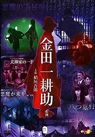 Amazon.co.jp | 稲垣吾郎の金田...