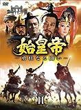 [DVD]始皇帝 -勇壮なる闘い- DVD-BOXII