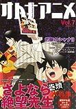 オトナアニメ Vol.7 (7) (洋泉社MOOK)