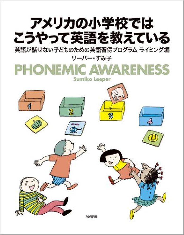 あさり形式持続的崩壊するアメリカの公教育――日本への警告