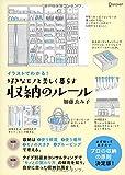 イラストでわかる! 好きなモノと美しく暮らす収納のルール (加藤ゑみ子の上質な暮らしシリーズ)