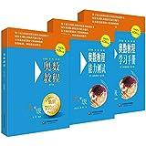 奥数教程·九年级:教程+能力测试+学习手册(第六版)(套装共3册)