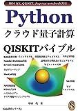 Python クラウド量子計算 QISKITバイブル