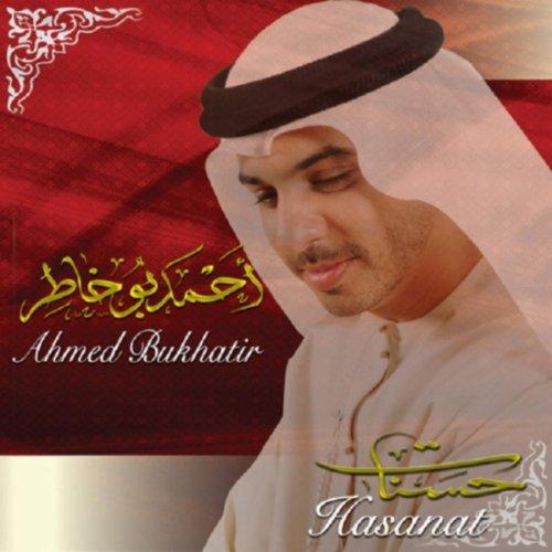 anachid ahmed bukhatir gratuit