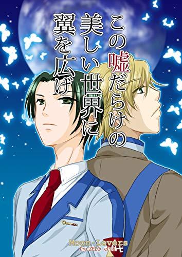 Kono usodarake no utsukushii sekaini tsubasa wo hiroge MoonLovers (Purozero epub moon lovers) (Japanese Edition)