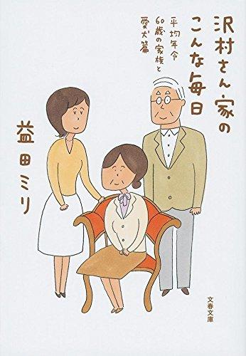 沢村さん家のこんな毎日 平均年令60歳の家族と愛犬篇 (文春文庫)