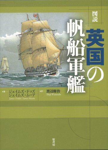 図説英国の帆船軍艦