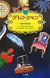 ダレン・シャン〈8〉真夜中の同志 (小学館ファンタジー文庫)