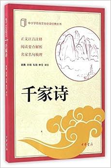 细读黄帝内经/细读国学经典丛书