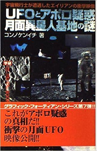 Book's Cover of UFOとアポロ疑惑 月面異星人基地の謎 (ムー・スーパーミステリー・ブックス) (日本語) 新書 – 2004/10/27