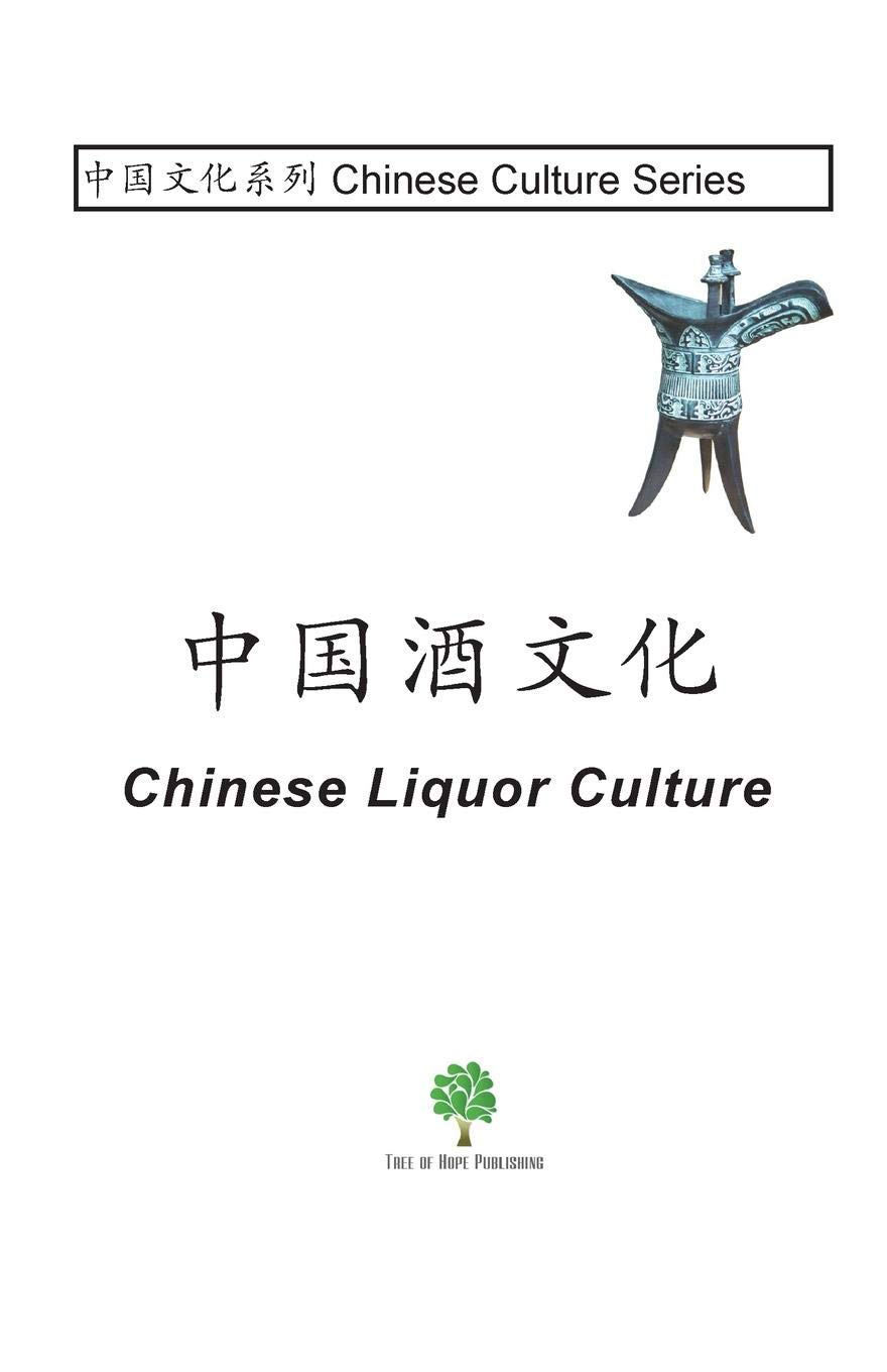 Read Online Chinese Liquor Culture (Chinese Edition) pdf epub