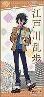 文豪ストレイドッグス DEAD APPLE 江戸川乱歩 スポーツタオル 約90cm×40cmの商品画像