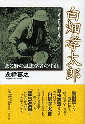 白畑孝太郎─ある野の昆虫学者の生涯