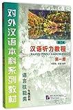 汉语听力教程(附光盘及学习参考修订本第1册语言技能类1年