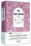 Anna Karenina (Chinese Edition)