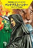 ベッチデ人とハンター (ハヤカワ文庫 SF ロ 1-509 宇宙英雄ローダン・シリーズ 509)
