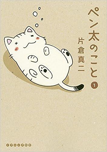 猫好き必見の漫画『ペン太のこと』が可愛すぎる【写真あり】