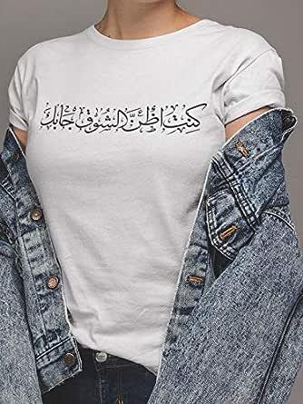 Arabic Quote ATIQ T-Shirt for Women, L