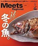 Meets Regional 2019年3月号[雑誌]