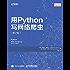 用Python写网络爬虫(第2版)(异步图书)