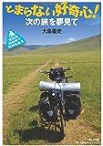 とまらない好奇心! ~次の旅を夢見て~: 会社員 自転車で世界を走る (小学館クリエイティブ単行本)